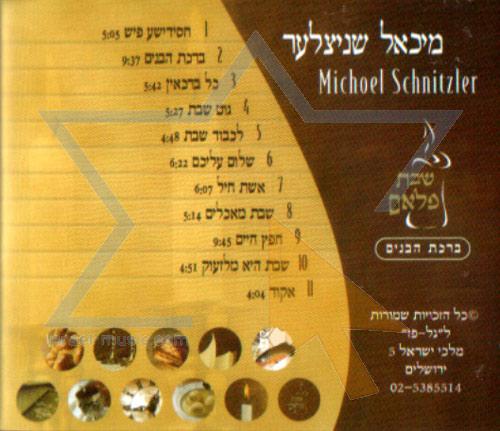 Birkat Habanim by Michoel Shnitzler