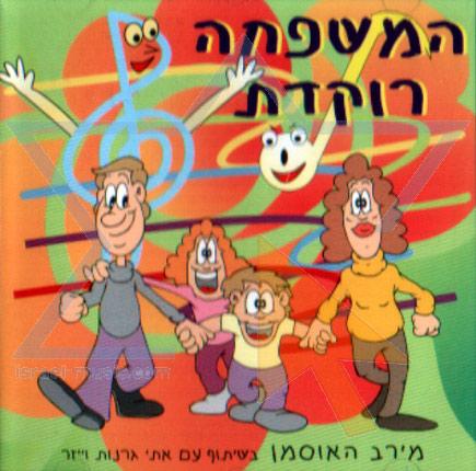 The Family Dances Par Meirav Hausman