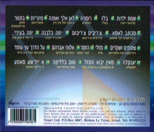 Sings Yiddish Songs in Hebrew by David (Dudu) Fisher