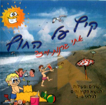 Summer on the Beach Par Etti Granot-Weiser