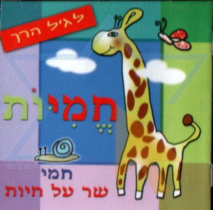 Hemi Sings About Animals by Hemmi Gedasi