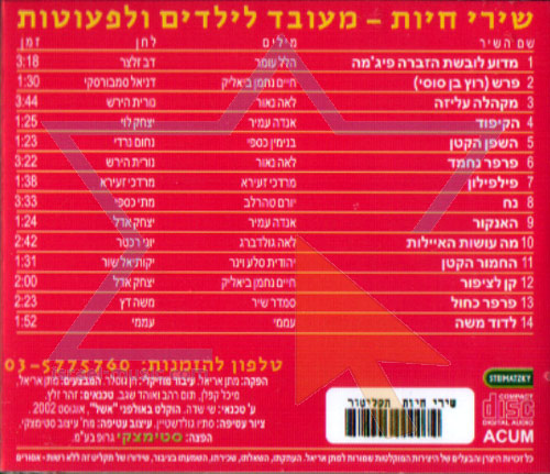 Animal Songs by Matan Ariel and Friends