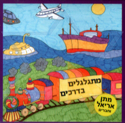 Rolling Along the Roads by Matan Ariel and Friends