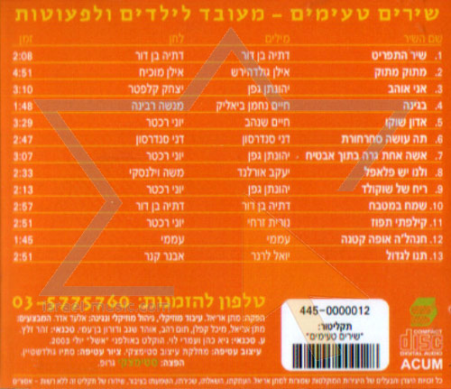 Tastey Songs by Matan Ariel and Friends