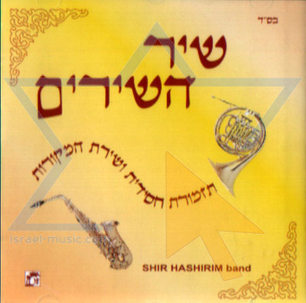 Chassidic Medley by Shir Hashirim Band