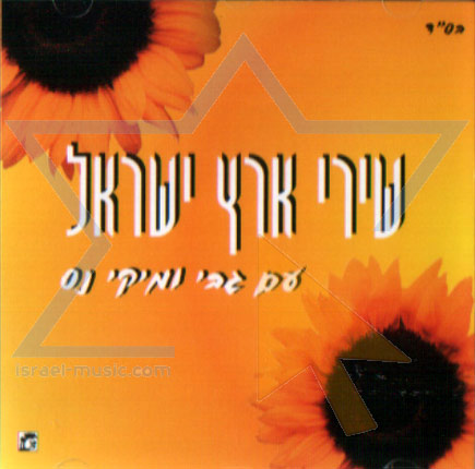 Songs of Israel Par Gabi and Micki Ness