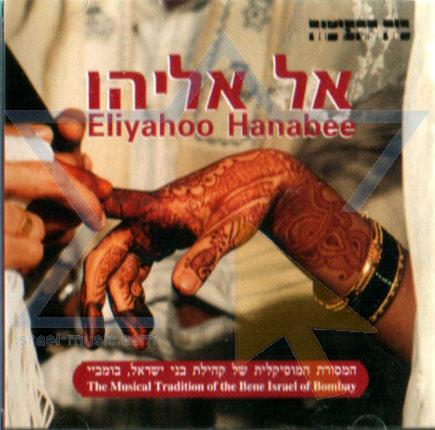 Eliyahoo Hanabee - Various
