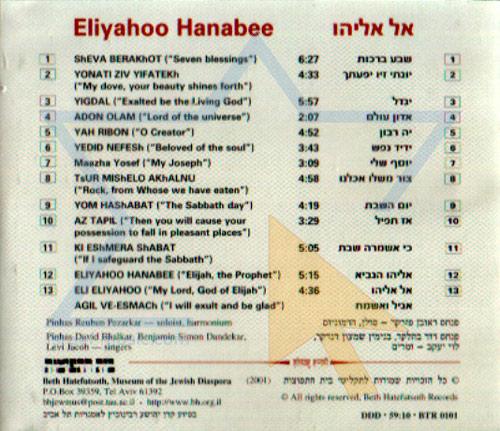 Eliyahoo Hanabee by Various