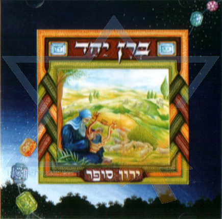 Beron Yahad by Yaron Sofer