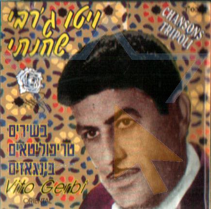 Chansons Tripoli by Vito Gerbi