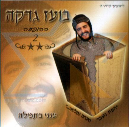 Aneni Betfila by Boaz Gadka