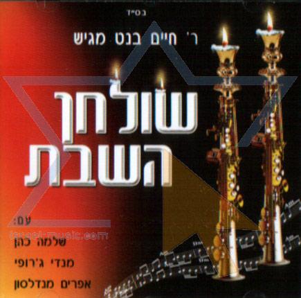 The Shabbath Table Par Rabbi Chaim Banet