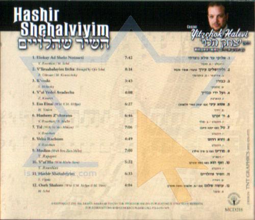 Hashir Shehalviyim by Various