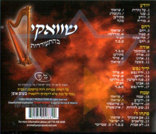 The Kumzitz Album के द्वारा Yaakov Shwekey