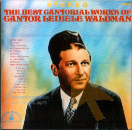 The Best Cantorial Works لـ Cantor Leibale Waldman