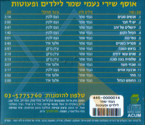 Neomi Shemer Songs for Children by Matan Ariel and Friends