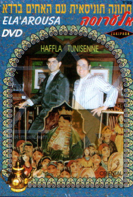 Tunisian Feast by The Bardah Brothers