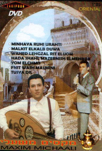 The DVD by Maxim Michaali