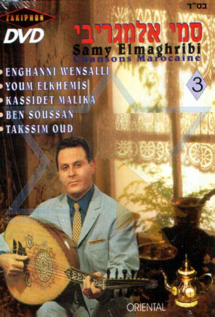 Chansons Marocaine by Cantor Sami Elmaghribi