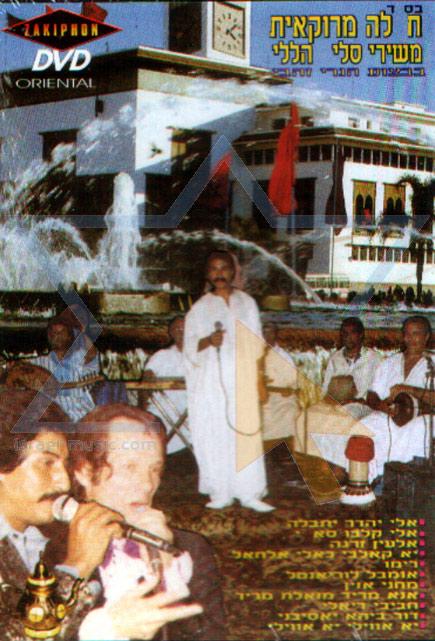 Hafla Marokait - The Songs Of Salim Halali by Henry Zehavi