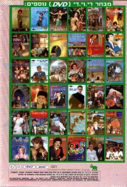 The DVD Vol. 2 by Cantor Sami Elmaghribi