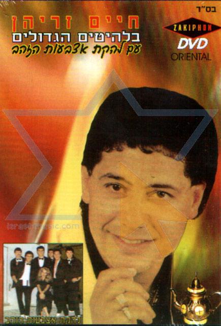 The Greatest Hits by Haim Zrihan