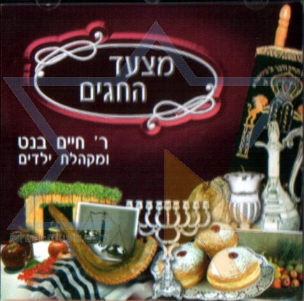 The Holidays March Par Rabbi Chaim Banet