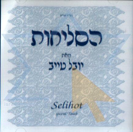 Selichot Par Yuval Tayeb