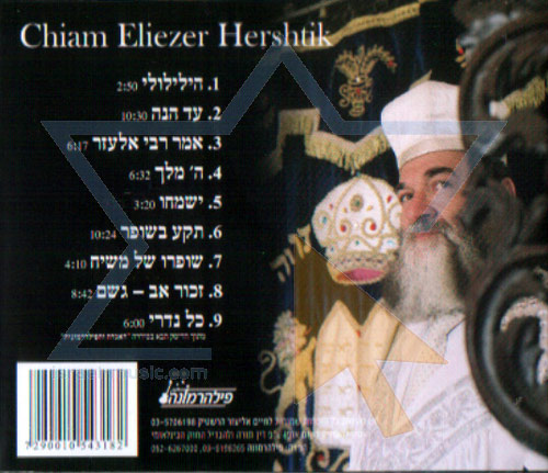 The Legend and the Symphony by Cantor Chaim Eliezer Herstik