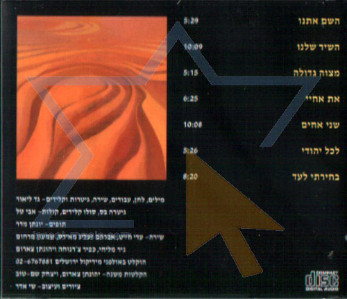 Our Song by Gad Lior