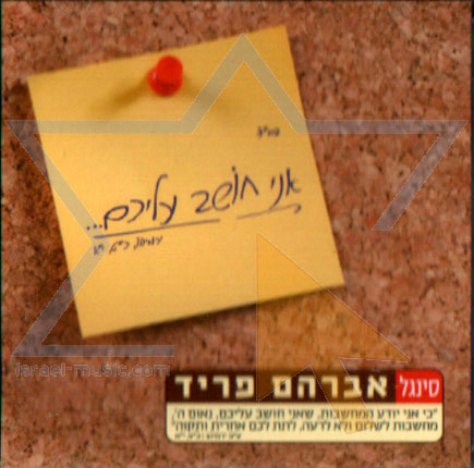I'm Thinking of You - Avraham Fried