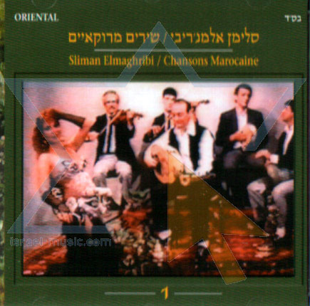 Chansons Marocaine - Part 1 by Sliman Elmaghribi