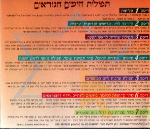 High Holidays Prayers by Mordechai Ashkenazi
