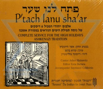 P'tach Lanu Sha'ar - Cantor Asher Heinovitz