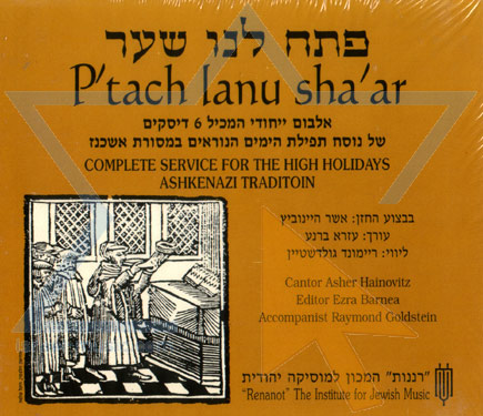 P'tach Lanu Sha'ar Par Cantor Asher Heinovitz