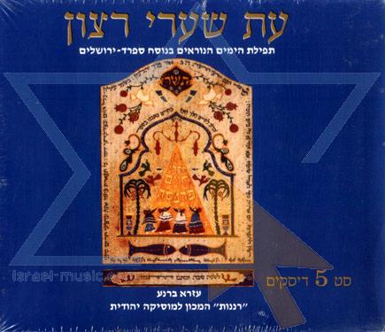 Et Sha'arei Ratzon Por Cantor Ezra Barnea