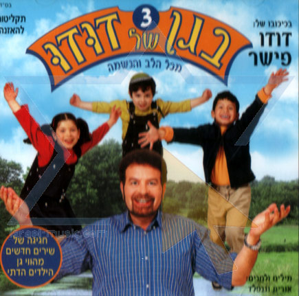 Dudu Fisher's Kindergarden 3 - From the Heart and Soul by David (Dudu) Fisher