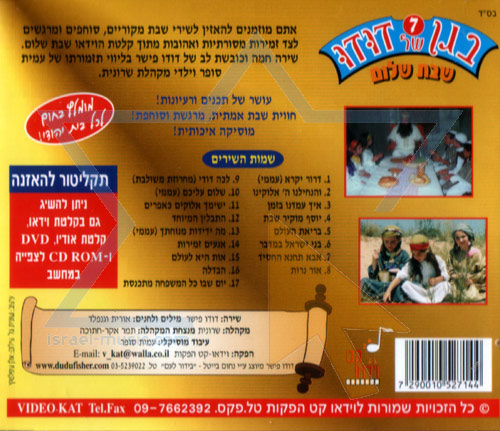 Dudu Fisher's Kindergarden 7 - Shabat Shalom by David (Dudu) Fisher