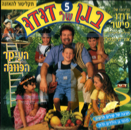 Dudu Fisher's Kindergarden 5 - Its the Thought That Counts by David (Dudu) Fisher