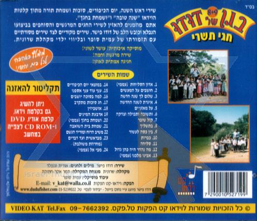 Dudu Fisher's Kindergarden 8 and 9 - Holidays of Tishrey by David (Dudu) Fisher