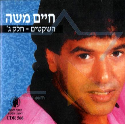 The Ballads - Part 3 by Haim Moshe