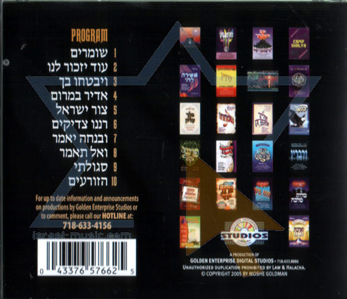 Shomrim by Various