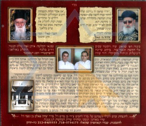 Bakashot of Shabat - Part 5 by Various
