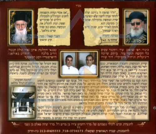 Bakashot of Shabat - Part 1 by Various
