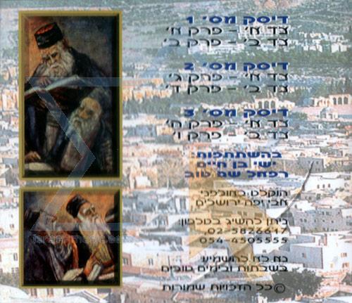 Pirkei Avot by Cantor Yechiel Nahari
