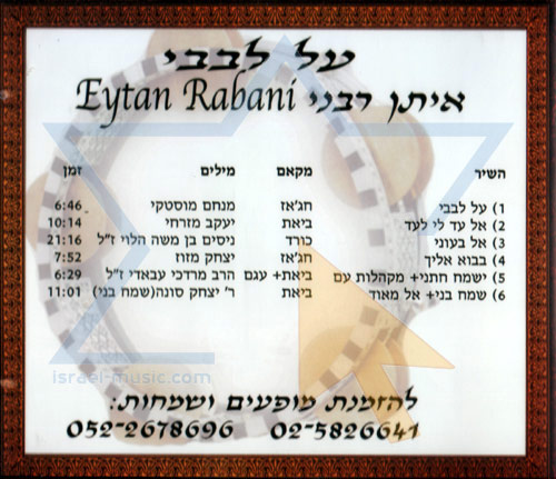 Al Levavi by Eytan Rabani