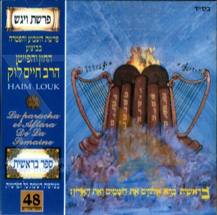 The Book of Bereshit - Parashat Vayigash by Cantor Haim Look