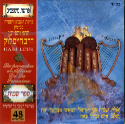 The Book of Shemot - Parashat Mishpatim by Cantor Haim Look