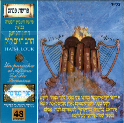 The Book of Bamidbar - Parashat Pinhas by Cantor Haim Look