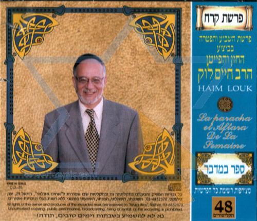 The Book of Bamidbar - Parashat Korah by Cantor Haim Look
